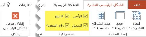 خيارات النشرات الرئيسيه علي شريط الادوات
