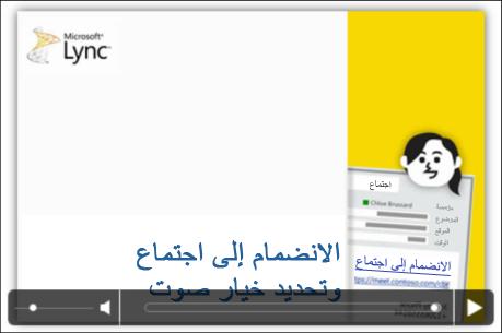 لقطة شاشة لشريحة PowerPoint مع عناصر التحكم في الفيديو