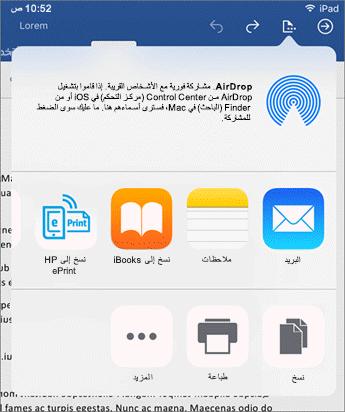 يسمح لك مربع الحوار «الفتح في تطبيق آخر» إرسال المستند إلى تطبيق آخر لإرساله أو طباعته أو مشاركته.