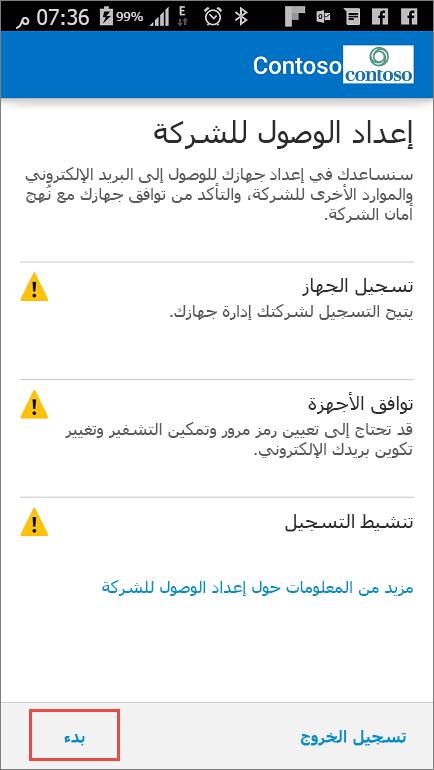 MDM_Android_2_صفحة النظرة العامة غير مكتملة
