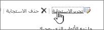 ارتباط استجابه التحرير في استجابه خاصه ب# استطلاع المستخدمين