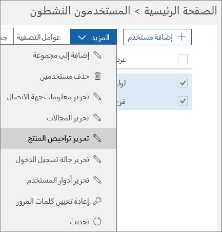 إزالة جميع تراخيص المستخدمين باستخدام مركز إدارة Office 365