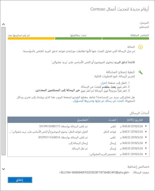 لقطة شاشة لصفحة تفاصيل تتبع الرسائل تعرض مثالاً لشكل تفاصيل تتبع الرسائل.