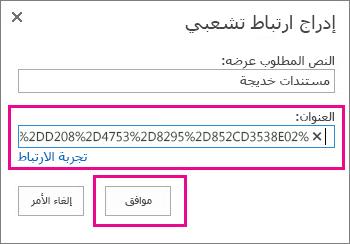 إدراج عنوان URL في المجلد OneDrive.