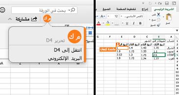 ورقة عمل تعرض خلية تحتوي على حد برتقالي على الجانب الأيمن وفقاعة تعرض الأحرف الأولى لأحد الأشخاص وإحداثيات الخلية المميزة التي تشير إلى أنه يقوم بتحرير محتوياته على الجانب الأيسر