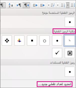 انقر فوق «تحديد تعداد نقطي جديد» إذا كانت مكتبة الرموز النقطية تتضمن الرمز الذي تريده.