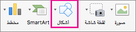 أشكال PPT for Mac