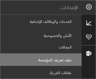 """لقطة شاشة لقائمة """"إعدادات"""" مع تحديد خيار """"ملف تعريف المؤسسة"""""""