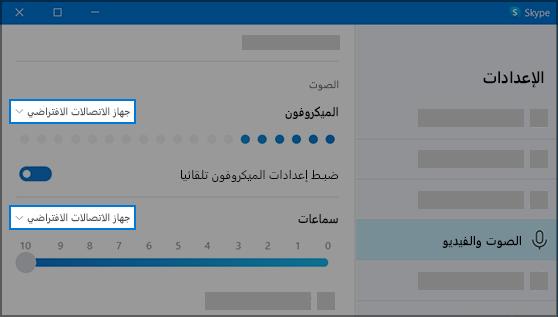 إعدادات Skype