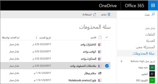 سلة محذوفات OneDrive مع قائمة بصفحات دفتر الملاحظات. أيقونات للحذف والاستعادة.