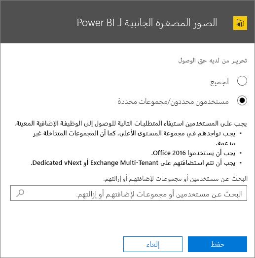 """لقطة شاشة تعرض صفحة """"تحرير"""" من يمكنه الوصول للوظيفة الإضافية """"الصور المصغرة الجانبية لـ Power BI"""". الخيارات المتاحة للتحديد من بينها هي """"الكل"""" أو """"مستخدمين /مجموعات معينة"""". لتحديد مستخدمين أو مجموعات، استخدم مربع البحث."""