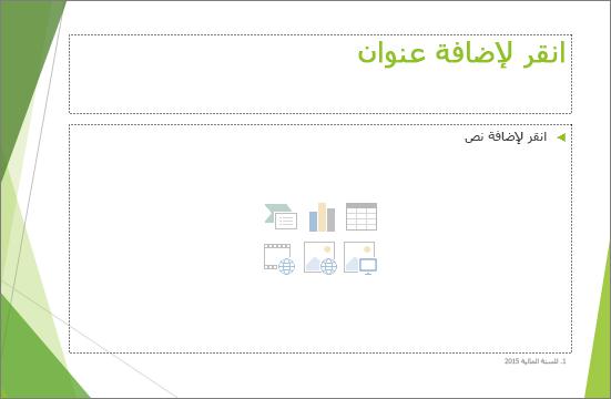 إظهار عنصر نائب لشريحة عنوان ومحتوى في PowerPoint