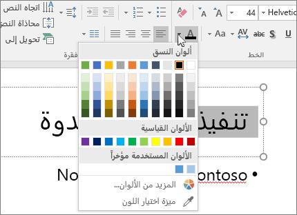 """استخدم خيارات """"لون خط"""" ل# تغيير لون النص"""