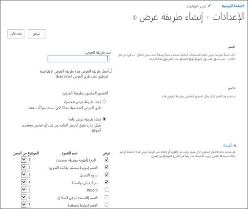 إنشاء صفحه إعدادات العرض