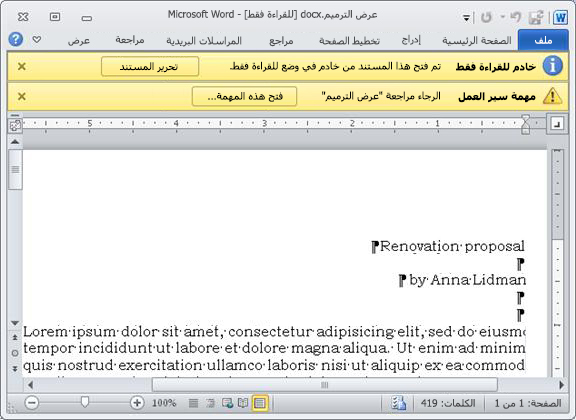 العنصر المراد مراجعته مع شريطي رسائل باللون الأصفر