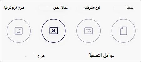 خيارات الوضع لعمليات فحص الصور في OneDrive لـ iOS