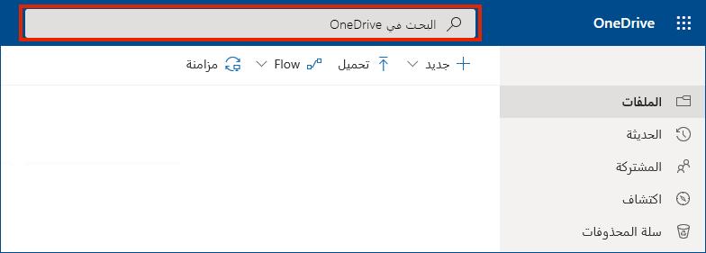 OneDrive for Business عبر الإنترنت مع شريط البحث في الجزء العلوي