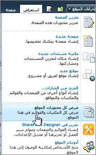 عرض كافه محتويات الموقع في القائمه اجراءات الموقع