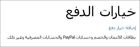 صفحة خيارات الدفع، التي تُظهر ارتباط إضافة خيار دفع.