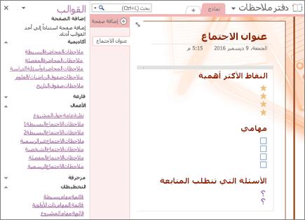 لقطة شاشة لصفحة دفتر ملاحظات تم إنشاؤها من قالب اجتماع. جزء القوالب مفتوح.