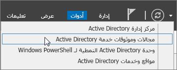 """اختر """"مجالات وموثوقات خدمة ActiveDirectory""""."""