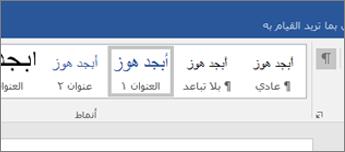 لقطة شاشة لخيارات نمط العنوان