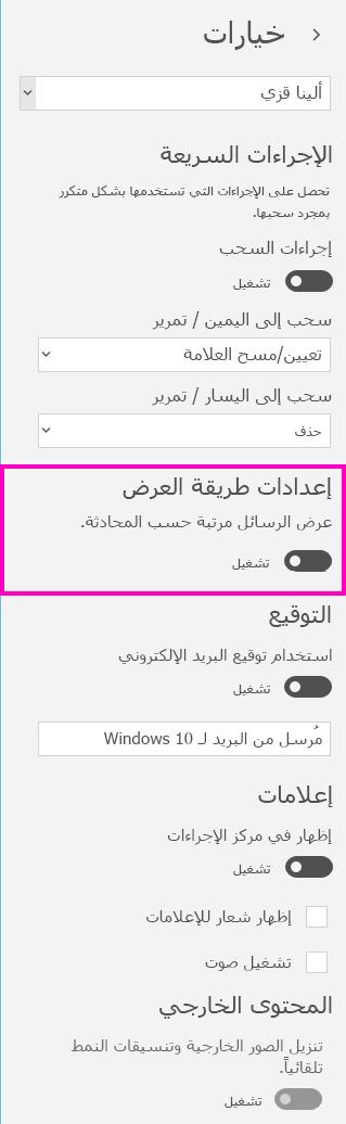 """إيقاف تشغيل طريقة عرض المحادثة في تطبيق """"البريد"""" لـ Windows 10"""