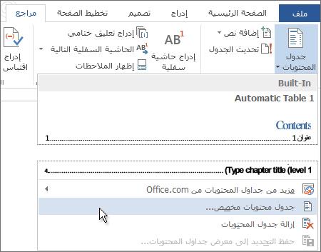 جدول محتويات مخصص