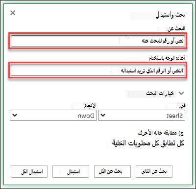 استبدال النصوص أو الأرقام في مصنف أو ورقه عمل بالضغط علي Ctrl + H