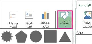 """الزر """"الشكل"""" ضمن علامة التبويب """"الصفحة الرئيسية"""" في Power Map"""