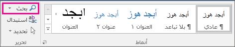 الخيار «بحث» على علامة التبويب «الشريط الرئيسي»
