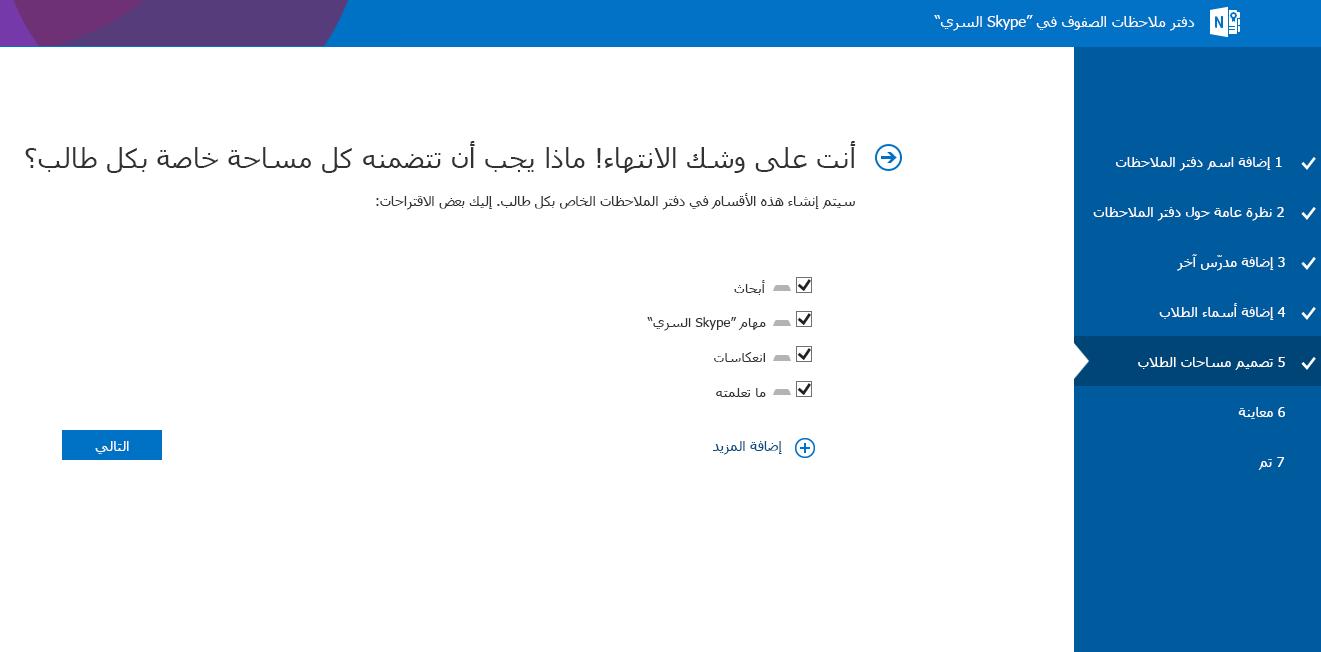 تصميم المسافات في Mystery Skype
