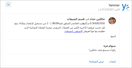 لقطه شاشه ل# بطاقه من خدمه متصله التي تم تسليمها الي علبه الوارد المجموعه