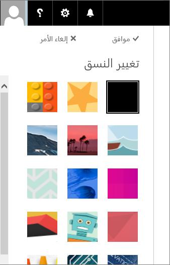 تغيير نسق Office 365