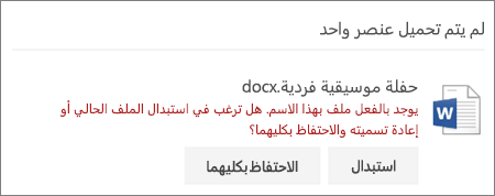 ظهور رسالة الخطأ 'اسم الملف موجوداً بالفعل' في واجهة مستخدم الويب OneDrive