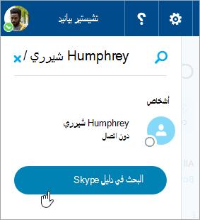 لقطه شاشه ل# مربع البحث في جزء Skype