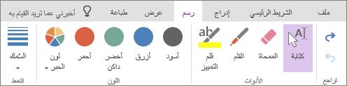 """علامة التبويب """"رسم"""" في OneNote Online"""