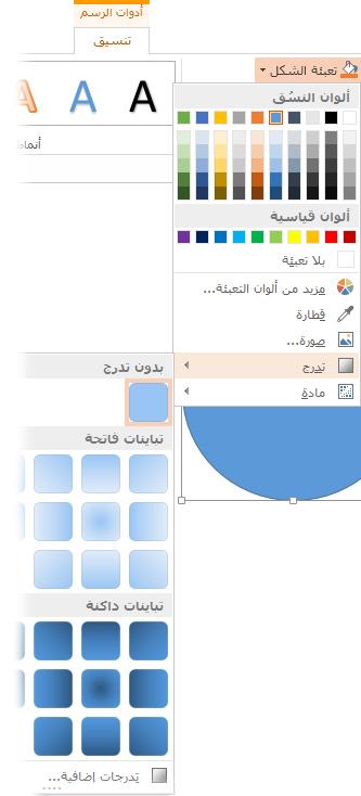 """""""معرض التدرج"""" المفتوح من خلال """"تعبئة الشكل"""" في """"أدوات الرسم"""" ضمن علامة التبويب """"تنسيق"""""""