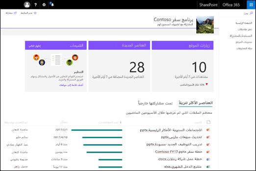 صفحه استخدام موقع SharePoint