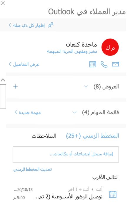 شاشة الترحيب في Outlook Customer Manager