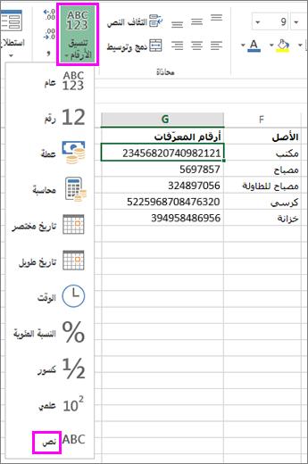تطبيق تنسيق النص على الأرقام