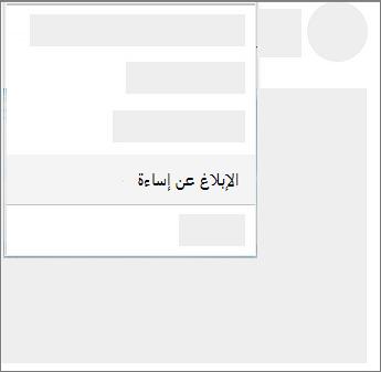 لقطه شاشه ل# كيفيه الابلاغ عن اساءه استخدام في OneDrive