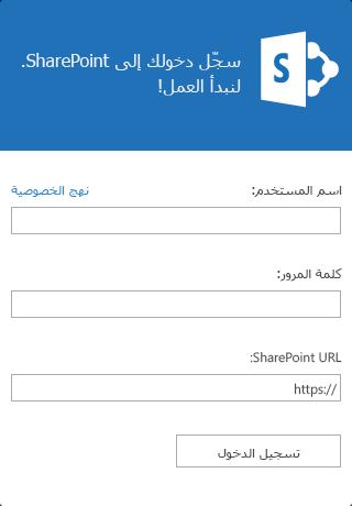 """لقطة شاشة لشاشة تسجيل الدخول إلى """"ملف أخبار SharePoint"""" على جهاز iOS"""