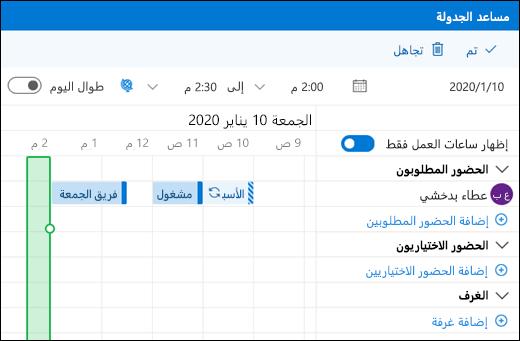 مساعد الجدولة يعرض أحداث التقويم المدمجة