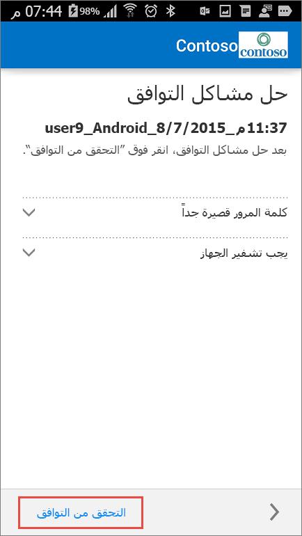 MDM_Android_3a_تصغير مشاكل التوافق