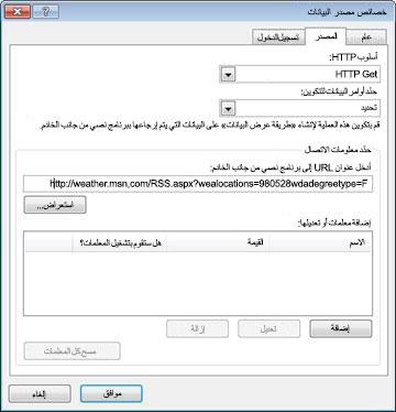 """برنامج RSS النصي في علامة التبويب """"مصدر"""""""