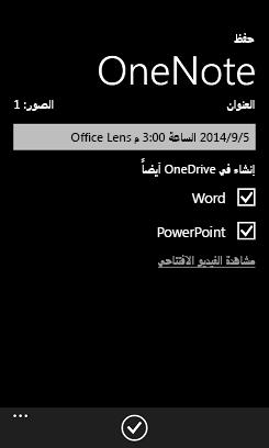 إرسال صور إلى Word وPowerPoint على OneDrive