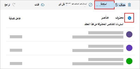 حذف Outlook.com الحوار