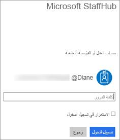 سجّل الدخول باستخدام حساب مسؤول AD.