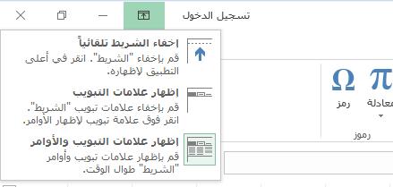 عند النقر فوق الأيقونة «خيارات عرض الشريط»، يتم فتح قائمة.